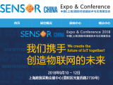 SENSOR CHINA 2018引领传感新风向