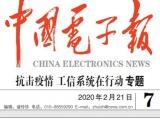 久好电子董事长刘卫东接受中国电子报采访:《期待出现能检测空气中病毒的新型传感器》