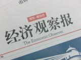 《美系芯片收缩时刻》——久好电子登上《经济观察报》