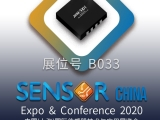 久好电子邀您相约2020上海Sensor China!